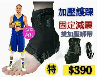 【益本萬利】DS4 AH506 加壓護踝 CURRY 類似款 NIKE 骨折 防止翻船 不被腳踝終結  八字固定籃球 4