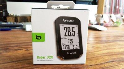~騎車趣~加贈延伸座  BRYTON Rider 320 GPS 自行車記錄器 碼表 馬表