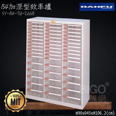 ◎分層好整理◎ SY-B4-TU-266B B4加深型效率櫃 檔案櫃 文件櫃 資料櫃 整理盒 抽屜收納櫃【大富】