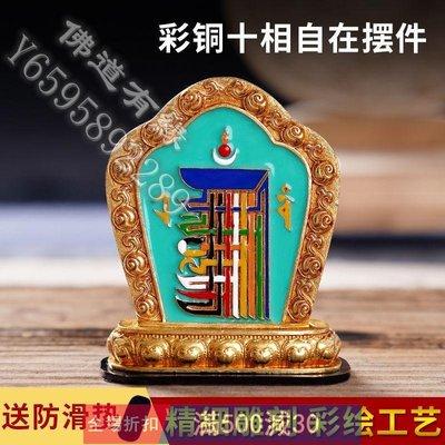 佛教用品 法器 擺件純銅十相自在擺件佛具藏傳佛教密宗用品鎮宅化煞九宮八卦車載擺件-佛道有緣