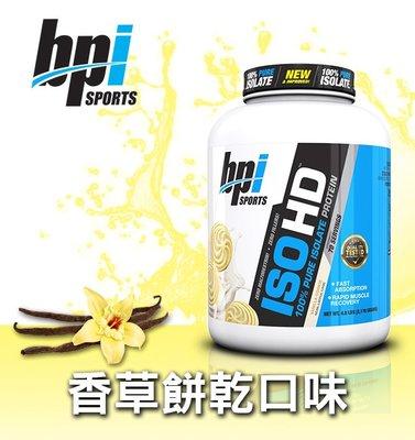 ☢Stamina Nutrition☢BPI Sports ISO-HD 分離乳清蛋白 4.8磅【香草餅乾口味】
