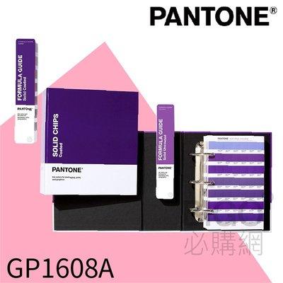 【PANTONE】GP1608A 專色套裝 平面設計 印刷 商標 品牌 包裝 色票 顏色打樣 色彩配方 彩通 色彩靈感