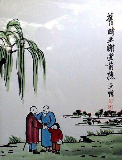 【 金王記拍寶網 】S351. 中國近代美術教育家 豐子愷 款 手繪書畫原作含框一幅 畫名:舊時王謝堂前燕圖 罕見稀少~