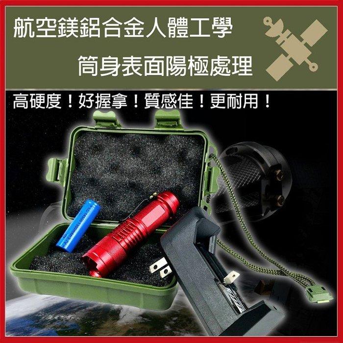 Q5可伸縮調光迷你強光手電筒(套組) 戶外露營夜騎照明【KL16007】JC雜貨