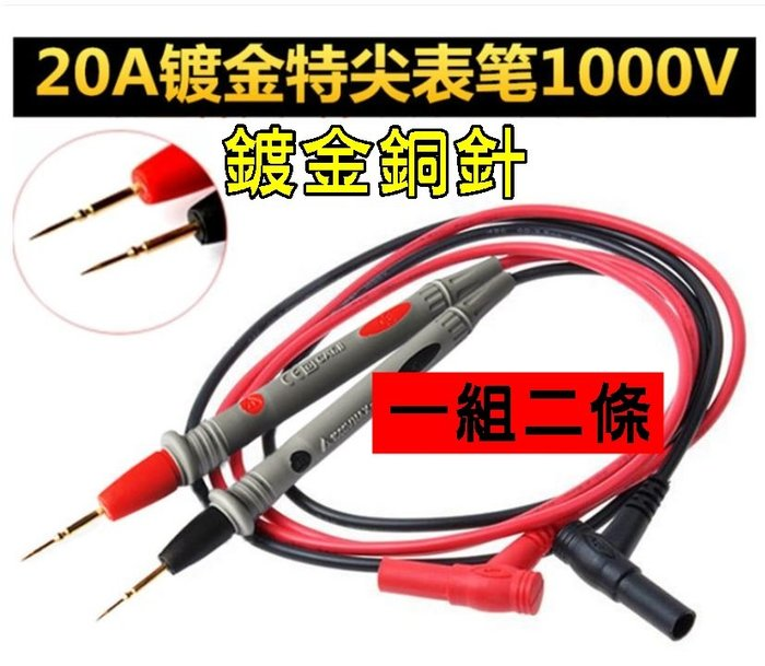 20A鍍金表筆 1000V特尖電表筆 三用電表 電壓表 鉗形電流表 勾表 鉤表 電錶 萬用表 測量探頭