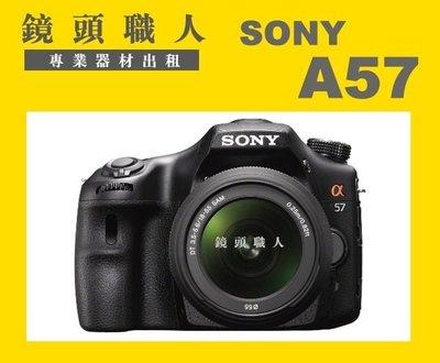 ☆鏡頭職人☆(  鏡頭出租 租腳架 ) ::: SONY A57 + 18-55MM 可自拍 二顆原廠電池 師大 板橋 楊梅