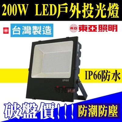 東亞 LED投光燈 200W 《台灣製造》防水IP66投射燈泛光燈戶外照明燈戶外投光燈【奇亮科技】含稅