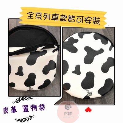 Gogoro2 Gogoro3 UR1 Ec05 Viva Ai1 系列 乳牛 皮革材質 巧納袋 收納袋 內置物袋