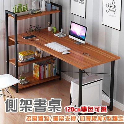 H&C【側櫃書架桌】(快速組裝/多層置物/加厚板材/X型加固)電腦桌/辦公桌/書桌/桌子/兒童桌/工作桌