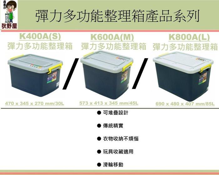 Loft/彈力多功能整理箱/置物箱/搬運收納/掀蓋整理箱/換季收納/聯府/直購價