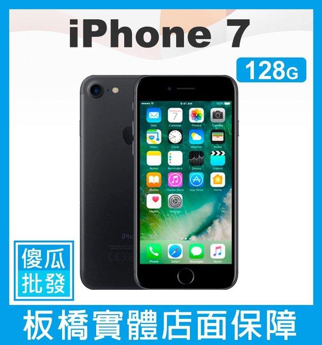 【傻瓜批發】Apple 蘋果【iPhone7 128GB】板橋店面可自取 i7 另有 32G 256G 送配件 可分期