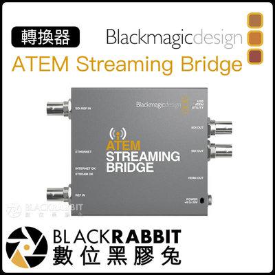 數位黑膠兔【 Blackmagic ATEM Streaming Bridge 轉換器 】串流 解碼器 Mini Pro