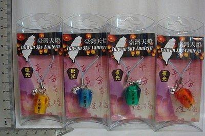 佳樺台灣紀念  100入Taiwan- Sky Lantern夜光小天燈吊飾天燈吊飾台灣小天燈出國禮物團購批發