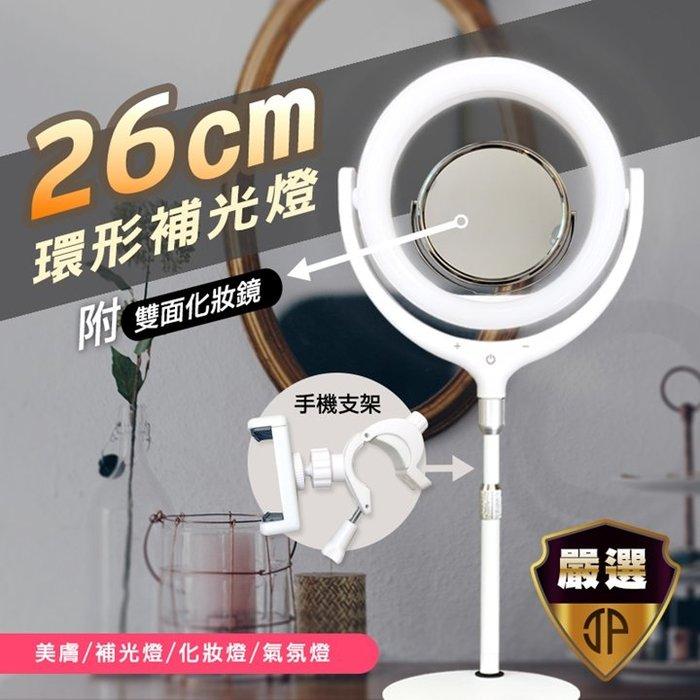 【Just-Play 捷仕特】26cm旋轉環形氣氛補光燈
