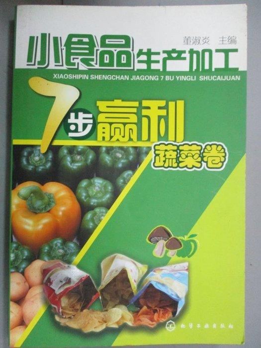 【書寶二手書T9/科學_HAX】小食品生產加工7步贏利--蔬菜卷_董淑燕