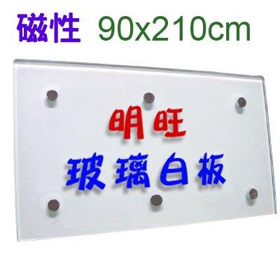 【BL921】磁性玻璃白板90x210cm(大台北地區、蘆竹、龜山限定)/玻璃白板 烤漆玻璃白板