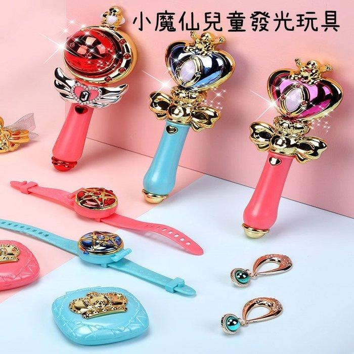生日禮物公主仙女棒小魔仙魔法棒4-6歲女孩兒童發光玩具(大號愛心款+8飾品)