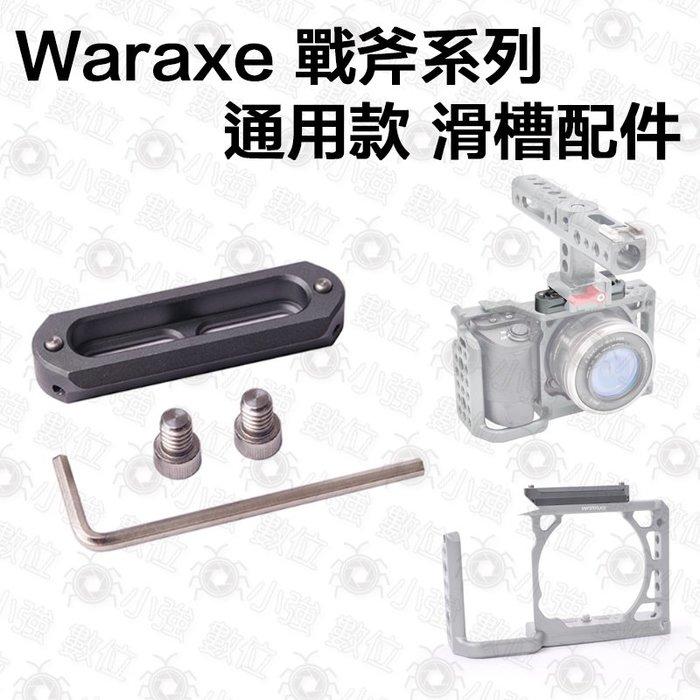 Waraxe 戰斧系列 通用款 滑槽配件 鋁合金滑槽手把 通用所有攝影 1/4 螺孔 承架 兔籠 提籠 cage 導軌