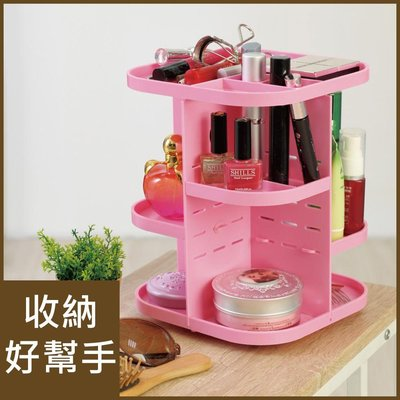 臥室/客廳【居家大師】OAF15 DIY旋轉化妝品/飾品收納架/置物架