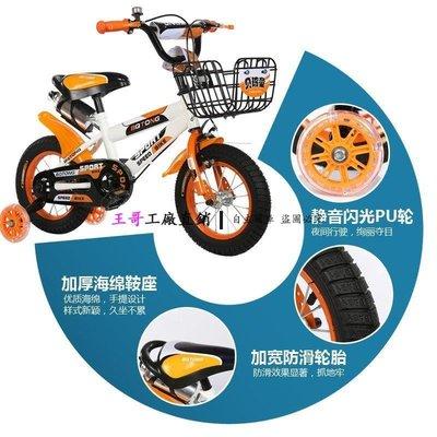 【王哥】新款兒童自行車16寸2-3-6歲寶寶14寸小孩子童車12寸男女單車18寸【12/14/16/18寸可選】