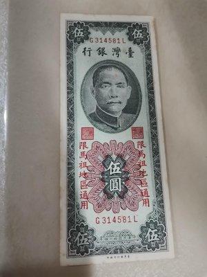 民國44年馬祖限定紙鈔伍圓,帶3 GL字軌,95新無折,品項不錯,