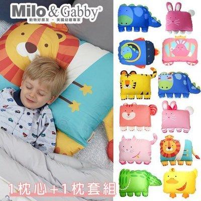 逗寶-Milo & Gabby動物好朋友-超細纖維防蟎大枕心+枕套組(多款)