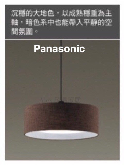【Alex】Panasonic國際牌 LGC3300509 雲朵 (深棕色) LED 32.5W 吊燈 2019新品