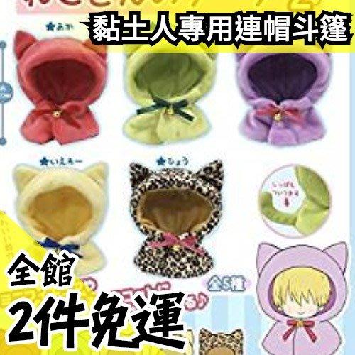 【黏土人專用 第二彈】日本 11cm素體可用 ob11適用 貓耳斗篷 連帽斗篷 扭蛋 全五種【水貨碼頭】