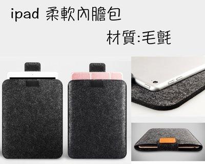 台灣現貨 IPAD 筆電包 平版包 毛顫包 蘋果電腦包 安卓平版包  7.9 9.7 10.5 11 12.9吋 台中市