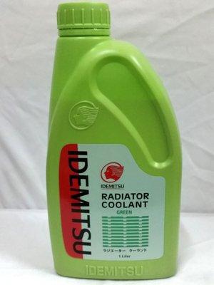 【雞仔機油】IDEMITSU RADIATOR COOLANT 綠色水箱精