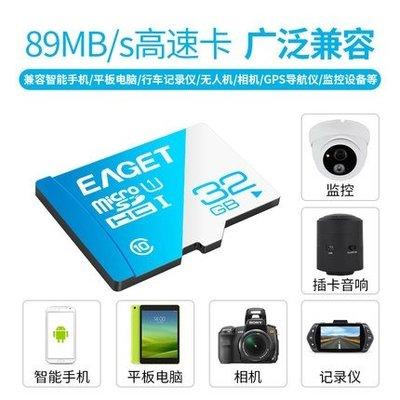 憶捷1000g內存卡c10存儲sd卡高速 行車記錄儀專用tf卡32g手機內存卡 記憶卡