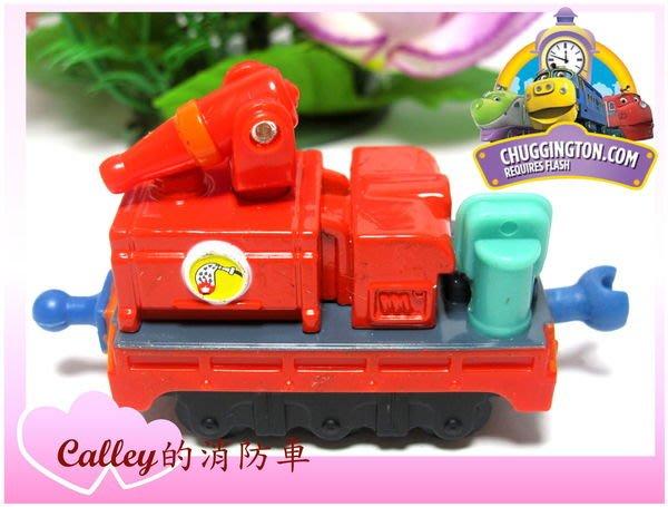 愛卡的玩具屋㊣ 正版CHUGGINGTON 恰恰特快車 火車寶寶 合金小火車-Calley的消防車