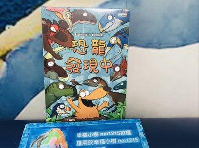 ✿ 幸福小樹 ✿ 恐龍發現中—保證正版 dvd 雙語雙字幕 dvd 弘恩/ 贈雙語dvd1部