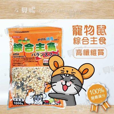 【現貨*附發票】PANTOP邦比 寵物鼠綜合主食 1kg
