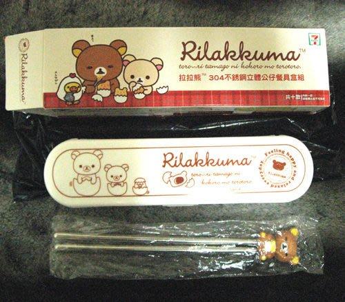[狗肉貓]_ 7-11 _拉拉熊 不鏽鋼立體公仔餐具盒組 _拉拉熊_ 筷子