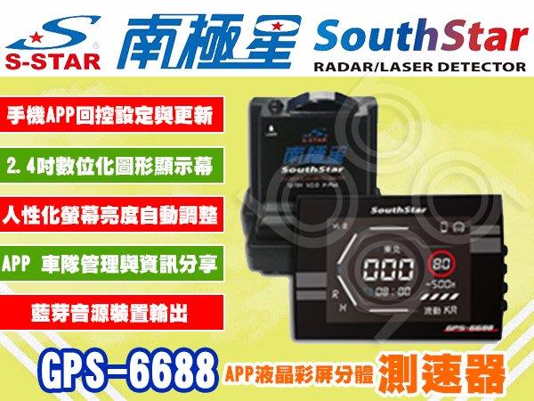 【南極星】GPS-6688. APP液晶彩屏分體測速器/實測超強測距/九九汽車音響(台北市.大安店).公司貨.一年保固