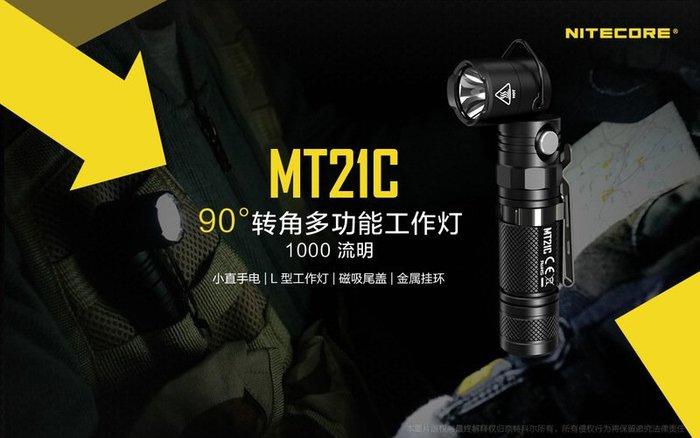 宇捷【A153】NITECORE MT21C 1000流明 小直筒手電筒 L型工作燈 有尾部磁鐵 金屬掛勾 轉角燈