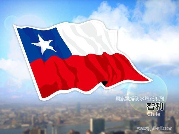 【國旗貼紙專賣店】智利國旗飄揚貼紙/汽車/機車/抗UV/防水/3C產品/Chile/各國均有販售