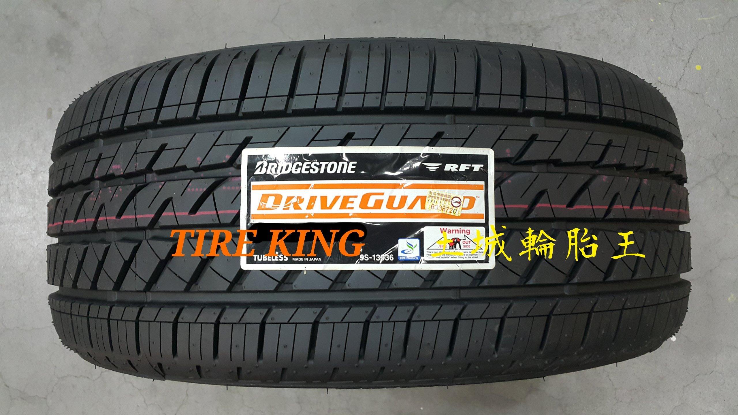 土城輪胎王 DRIVEGUARD 215/60-16 95V 普利司通 失壓續跑胎 防爆胎 RFT