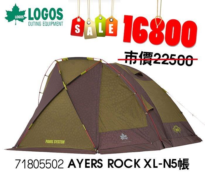 丹大戶外【LOGOS】日本AYERS ROCK XL-N家庭270五人帳/7075鋁合金營柱/車邊帳71805502