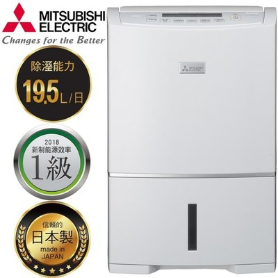 【MITSUBISHI 三菱】MITSUBISHI 三菱 19.5L高效節能清淨除濕機MJ-E195HM-TW