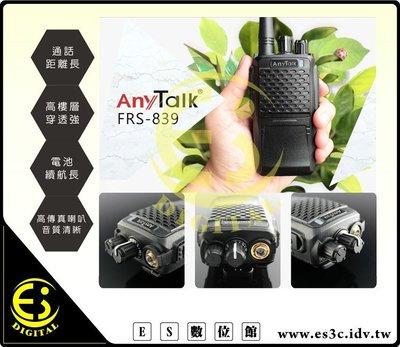 ES數位 AnyTalk FRS-83...