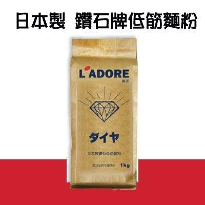 日本製 鑽石牌低筋麵粉 1kg 原裝 保濕性佳的優質粉 *水蘋果* N-008