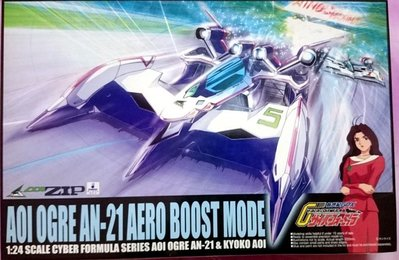 閃電霹靂 凰呀加速模式 AOSHIMA AOI OGRE  AN-21 BOOST AERO MODE 1/24