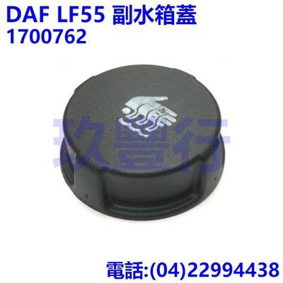 【玖豐行卡車巴士零件】DAF LF55 副水箱蓋 Tank Filler Cap 1700762 玖豐行