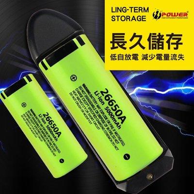 【TT POWER】(平頭)  松下26650充電電池5000mAh 單入 贈送電池收納盒