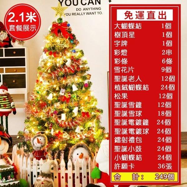 現貨秒出24小時快速出貨聖誕樹2.1米套餐節日裝飾品發光加密裝2.1大型豪華韓版