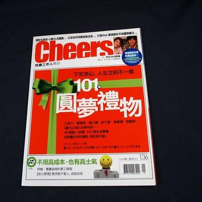 【懶得出門二手書】《Cheers 快樂工作人雜誌136》  101個圓夢禮物│7成新(31Z34)
