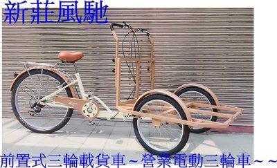 新莊風馳前置式三輪載貨車餐車營業創業電動三輪車餐車~~有4種規格  ~~可以客製化