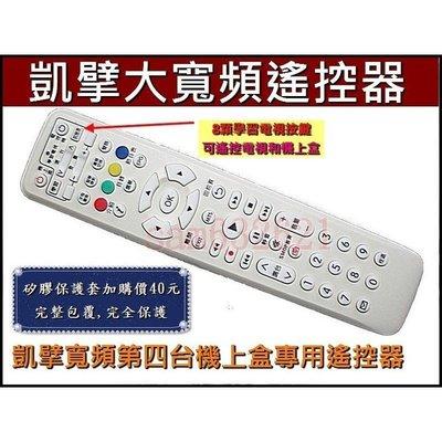 凱擘大寬頻數位機上盒遙控器. 台灣大寬頻數位機上盒遙控器.有線電視遙控器